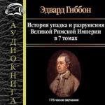 Аудиокнига Закат и падение Римской империи (7 томов)
