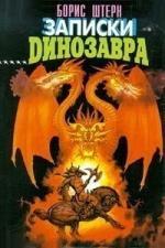 Аудиокнига Записки динозавра