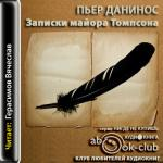 Аудиокнига Записки майора Томпсона
