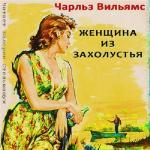 Аудиокнига Женщина из захолустья