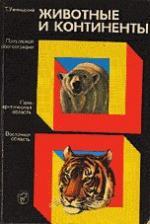 Аудиокнига Животные и континенты