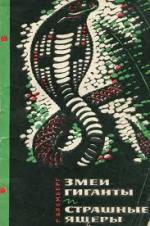 Аудиокнига Змеи-гиганты и страшные ящеры
